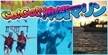 GO! GO! Water sports in Okinawa