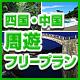 Chugoku, Shikoku tour free plan