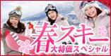 Sapporo stay ski special feature