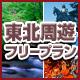Tohoku tour free plan